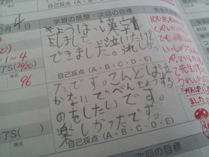 Kくんの学習記録ノート