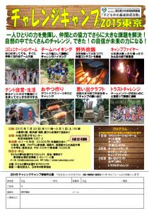2015チャレンジキャンプin東京