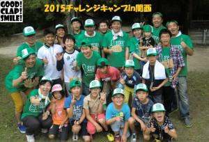 2015チャレンジキャンプin関西