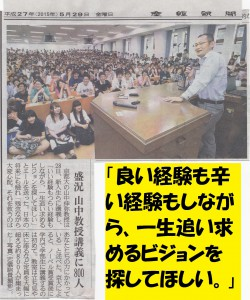 産経新聞「盛況 山中教授講義に800人」 2015年5月29日