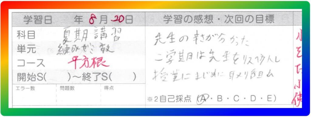 20150820_note_Ryosuke