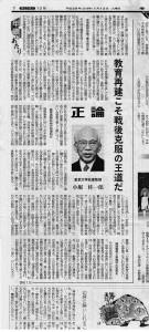 産経新聞 p.7 教育再建こそ戦後克服の王道だ 東京大学 小堀桂一郎 名誉教授の記事