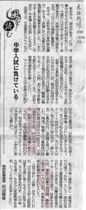 産経新聞 p.6 『風を読む、中学入試に負けている?』