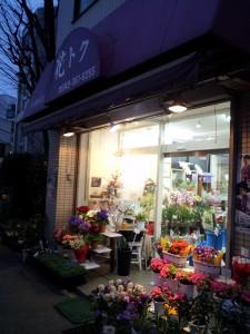 お花をデリバリーしてくれた多磨霊園駅前のお花屋さん『花トク』