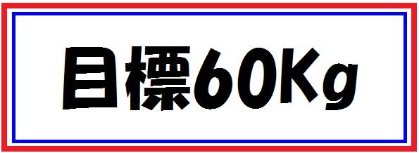 20160710 塾長ダイエット1