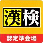 漢検ロゴ03