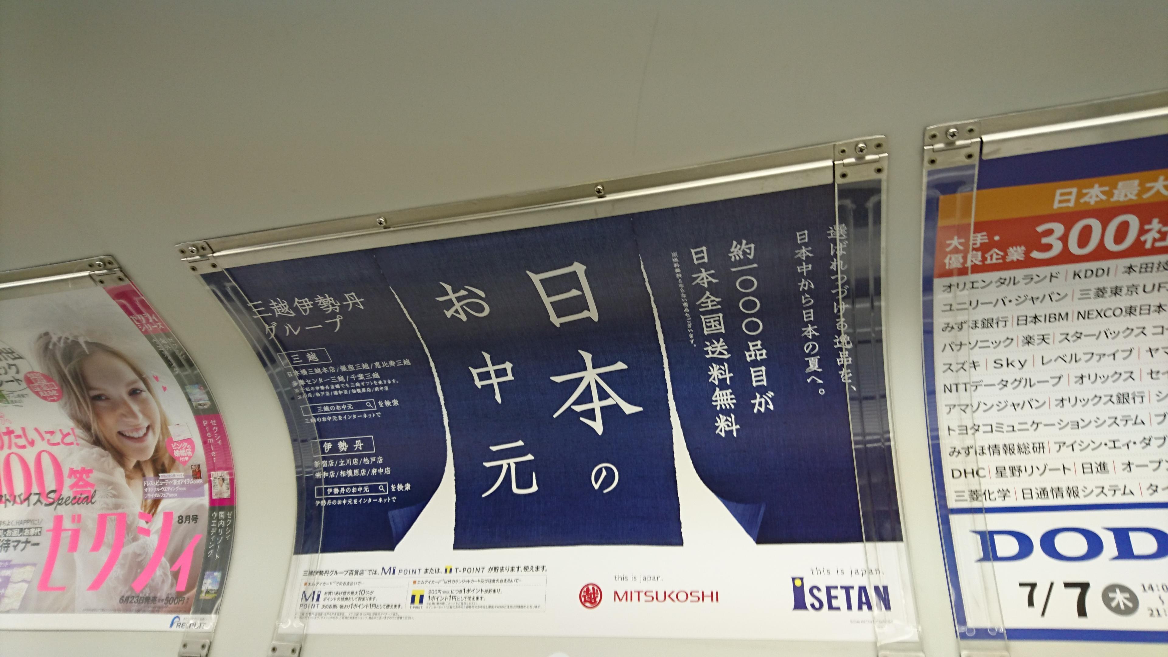 三越伊勢丹のお中元のポスター