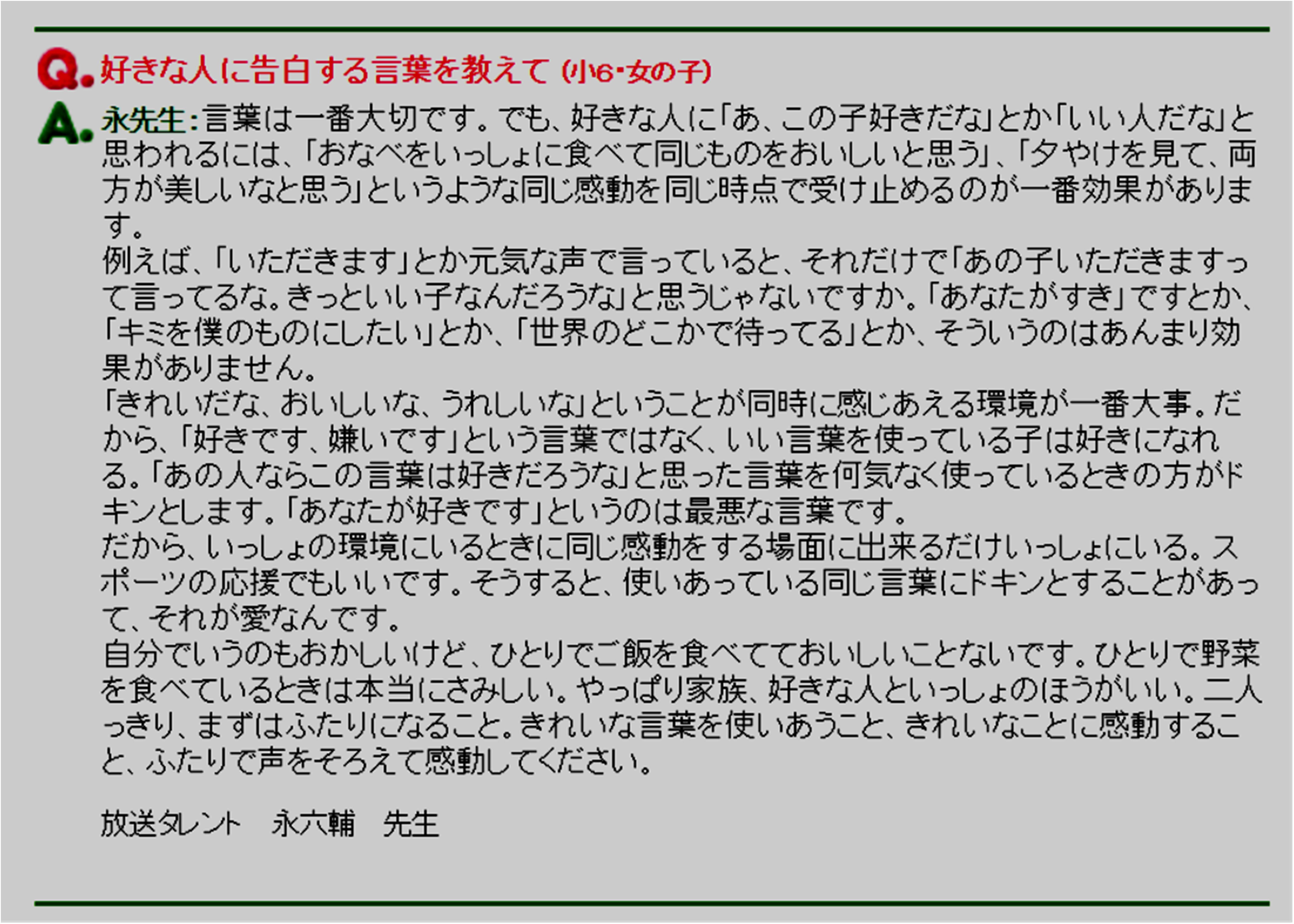 20160713永六輔