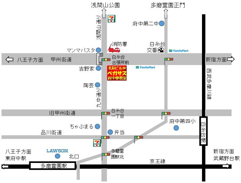 ペガサス府中夢教室アクセス地図