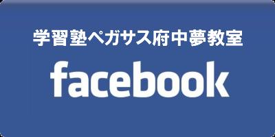 学習塾ペガサス府中夢教室Facebookページバナー