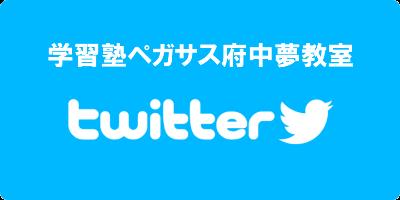 学習塾ペガサス府中夢教室Twitter